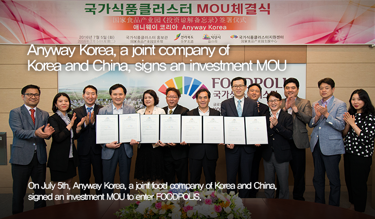 Anyway Korea, a joint company of Korea and China, signs an investment MOU / On July 5th, Anyway Korea, a joint food company of Korea and China, signed an investment MOU to enter FOODPOLIS.