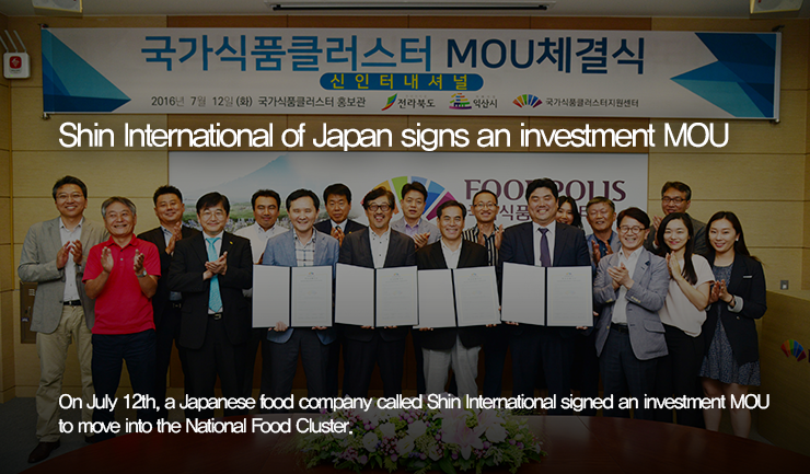 Shin International of Japan signs an investment MOU / On July 12th, a Japanese food company called Shin International signed an investment MOU to move into the National Food Cluster.