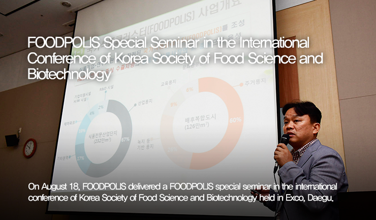 FOODPOLIS Special Seminar in the International Conference of Korea Society of Food Science and Biotechnology / On August 18, FOODPOLIS delivered a FOODPOLIS special seminar in the international conference of Korea Society of Food Science and Biotechnology held in Exco, Daegu.