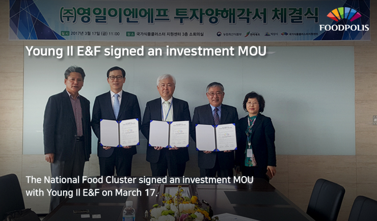 Young Il E&F signed an investment MOU