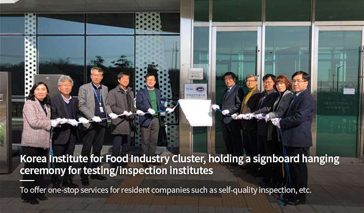 Korea Institute for Food Industry Cluster, holding a signboard hanging ceremony for testing/inspection institutes<br>To offer one-stop services for resident companies such as self-quality inspection, etc.